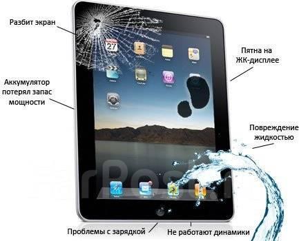 Замена экрана планшета